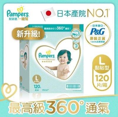 momo代購【幫寶適】一級幫 紙尿褲/尿布 (L)120片_日本原裝
