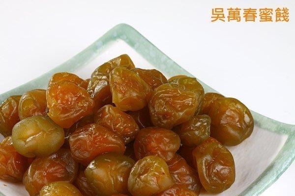 綠茶梅~~台南蜜餞 古早味 休閒零嘴 蜜餞 禮盒 伴手禮 美味 名產 團購-吳萬春蜜餞