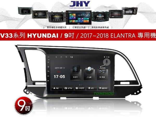 通豪汽車音響 JHY V33系列 現代 HYUNDAI / 9吋 / 2017~2018 ELANTRA 專用安卓機