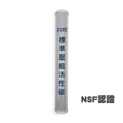 NSF認證 20吋 壓縮活性碳 標準濾殼用 ※請先參考賣家關於我