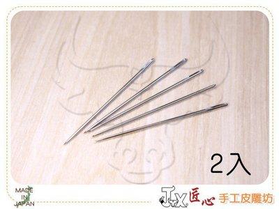 ☆ 匠心 手工皮雕坊 ☆匠心-手縫針2入 (C165-1 ) 免鉗子夾超滑順* 手縫 / 拼布 /