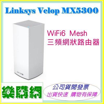Linksys Velop MX5300 WiFi6 Mesh 單入(AX5300) 三頻網狀路由器