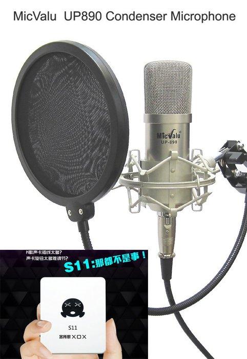 要買就買中振膜 非一般小振膜 收音更佳 S11+ UP890電容式麥克風 +NB35懸臂支架 +雙層防噴網 送166音效