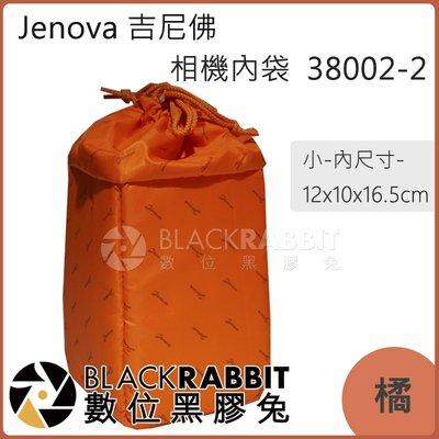數位黑膠兔【 Jenova 吉尼佛 相機內袋 38002-2  小橘 】相機包 攝影包 收納包 配件包 內袋