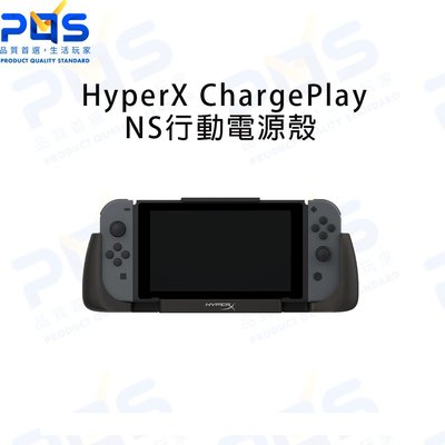 HyperX ChargePlay Clutch Nintendo Switch 行動充電殼 無電充電殼 台南PQS
