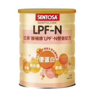 【亮亮生活】ღ 三多 勝補康 LPF-N 營養配方 優蛋白 825g ღ