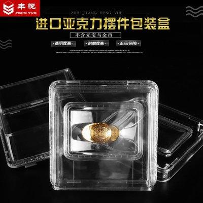 熱銷款-直銷 進口亞克力擺件包裝盒 銀錠展示盒 金幣展示盒 豐悅