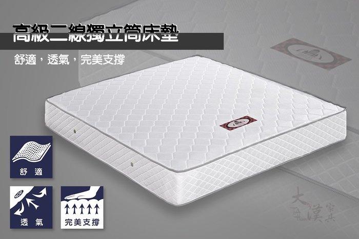 【大漢家具網路商城】5尺高級二線獨立筒床墊 018018-50-04(通過歐洲品質認證)