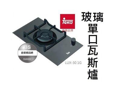 【BS】德國TEKA  崁入式單口玻璃瓦斯爐 LUX-30 1G