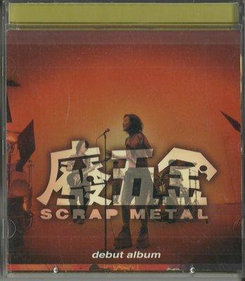 廢五金 SCRAP METAL CD