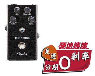 【硬地搖滾】全館免運!分期零利率!Fender The Bends Compressor 壓縮效果器 公司貨