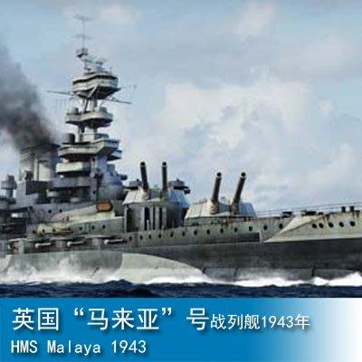 """小號手 1/700 英國"""" 馬來亞""""號戰列艦1943年 05799"""