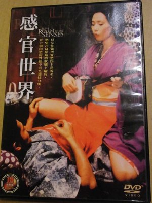 In the Realm of the Senses 感官世界 大島渚導演