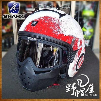 三重《野帽屋》法國 SHARK RAW / DRAK 3/4 安全帽 復古帽 個性 造型。OUTCAST WRS 白紅銀