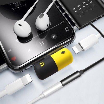 三合一音源充電通話 iphone轉接頭 💊膠囊轉接頭 雙lightning轉接頭 音源轉接線 可通話可聽音樂 限時促銷