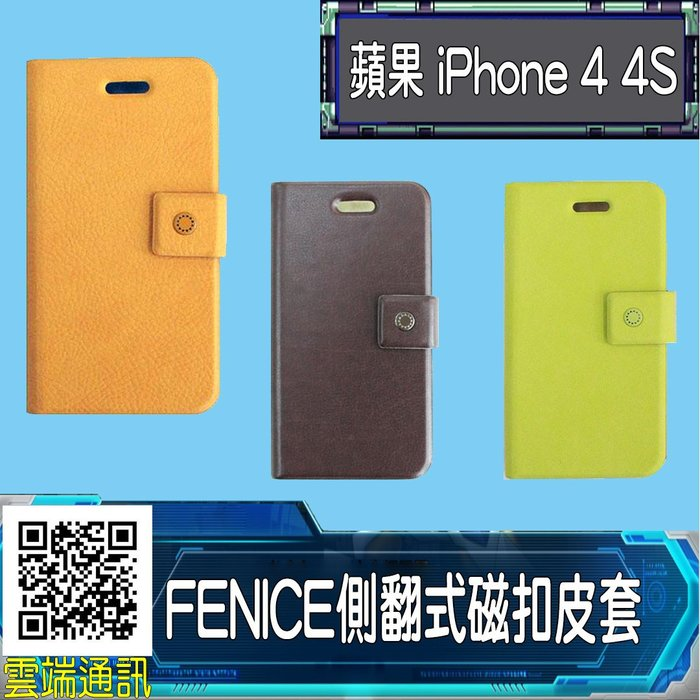 APPLE 蘋果 iPhone 4 4S 掀蓋皮套 側翻式書本皮套 磁扣設計 頂級質感保護套 手機殼 手機套 皮套 i4
