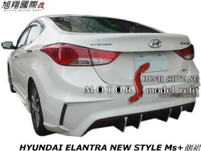 HYUNDAI ELANTRA NEW STYLE Ms+側裙空力套件12-14 (另有燈眉)