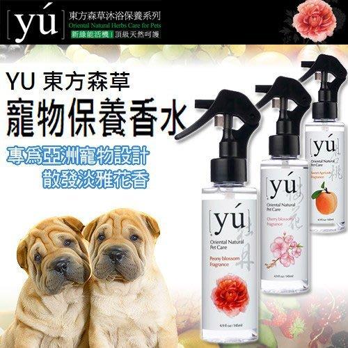【🐱🐶培菓寵物48H出貨🐰🐹】YU》東方森草亞洲寵物保養型香水150ml (持久留香) 特價320元
