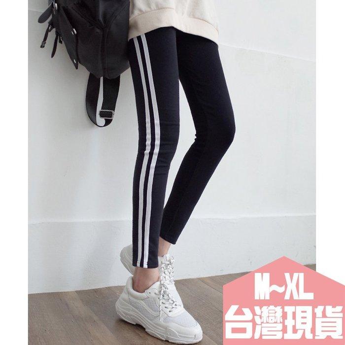 【Hao Da】全館399免運↘「M~XL。現貨」3色 運動風 側雙線條 內搭褲 (P1195)