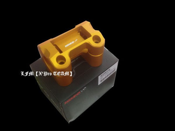 LFM【X Pro TEAM】KOSO鋁合金粗把座~鋁合金把手座~28.6mm粗把固定座~適用:BWS/BWS'r