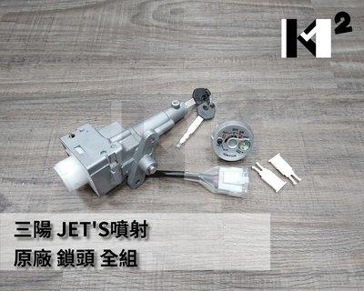 材料王*三陽 JET'S.JET POWER S.JETS 原廠 鎖頭組.開關組*