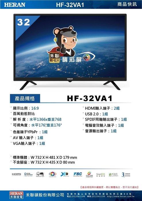 【昌明視聽】禾聯 HEARN 32吋液晶電視  HF-32VA1  全機3年保固  不含數位無線電視盒