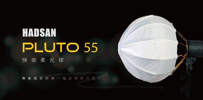 【新鎂】 PLUTO 55 快收柔光球 燈籠罩 柔光罩 (含 BOWENS接環)