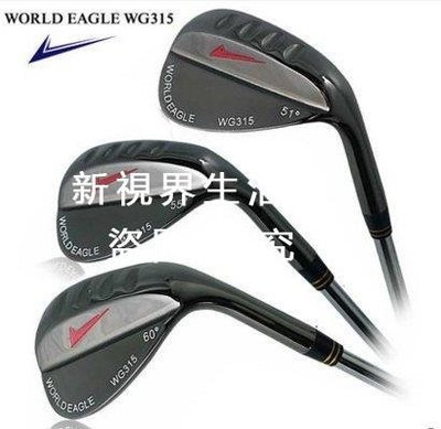 【新視界生活館】world eagle高爾夫沙桿挖起桿golf球桿切桿劈桿51 55 60角度桿