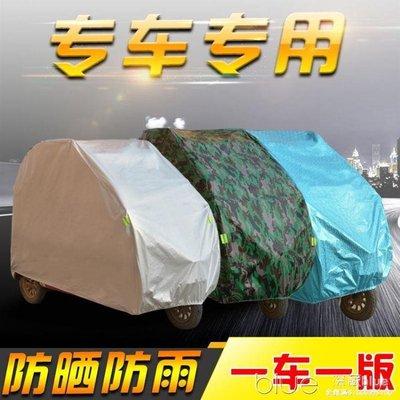 電動四輪老年代步車三輪車雨披車衣罩四季通用隔熱防雨防曬車衣套