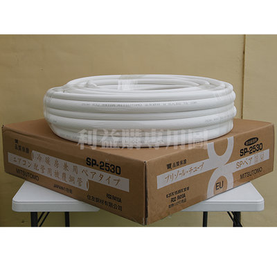 銅管 含運費住友MITSUTOMO變頻冷專 SP2530  2分5分30米 R410A R32用 利益購 批售