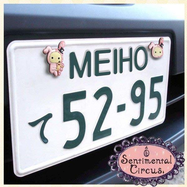 GIFT41 市伊瓏屋  憂傷馬戲團 深情馬戲團 團長悠悠兔 車用車牌裝飾 4956019160180