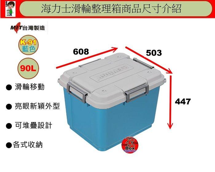「5個運費0元」 K-91 海力士滑輪整理箱90L(藍)/收納箱/置物箱/玩具箱/掀蓋整理箱/K91/直購價