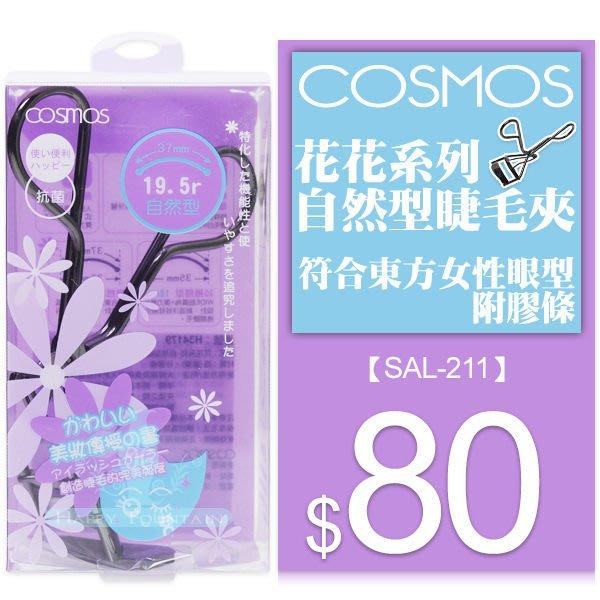 **幸福泉** COSMOS【SAL-211】花花 自然型睫毛夾.特惠價$80 ~ 附膠條