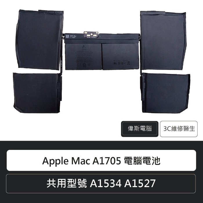 ☆偉斯電腦☆Apple Mac A1705 筆電電池 原廠電池 A1534 A1527