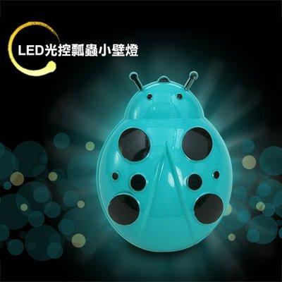 利卡夢鞋園–捷銳 jierui 光控感應式省電節能臥室、床頭LED小夜燈 壁燈 瓢蟲系列 藍黑 D5JI-A62BL