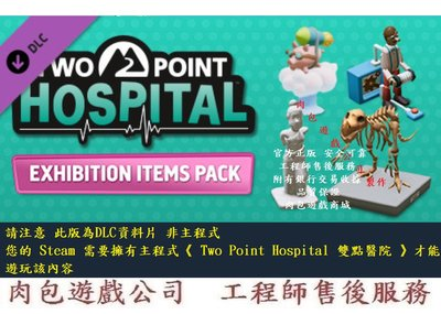 PC版 肉包 雙點醫院 展覽組合包 STEAM Two Point Hospital: Exhibition Items