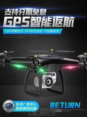無人機 高清航拍機專業無人機航拍飛行器5G高清遠距圖傳遙控飛機智能跟隨返航 SHNK