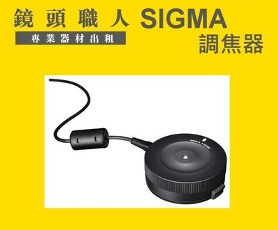 ☆ 鏡頭職人 ☆ ::: 租 SIGMA USB DOCK 調焦器 UD-01   FOR CANON NIKON 可寄送  師大 板橋 楊梅