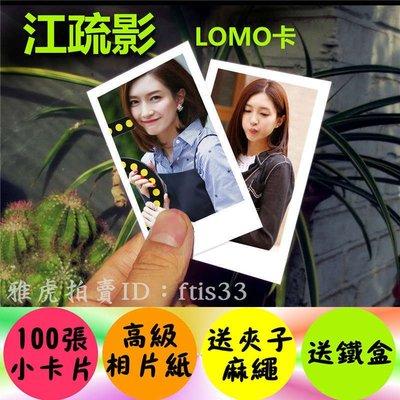 【預購】江疏影個人明星寫真100張lomo卡小照片 生日禮物kp114