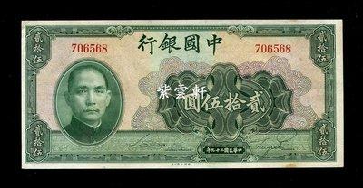 『紫雲軒』(各國紙幣)中國銀行 民國29年25元 無字軌 近新 左上角有點補 Scg1506