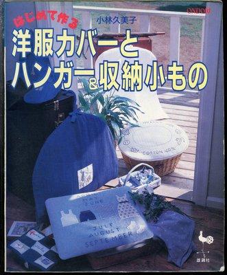 紅蘿蔔工作坊/裁縫~はじめて作る洋服カバーとハンガー&収納小もの / 小林 久美子(日文書)