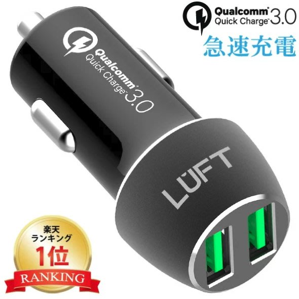 《FOS》日本 LUFT Qualcomm Quick Charge 3.0 USB 快速充電 車用 熱銷 2019新款