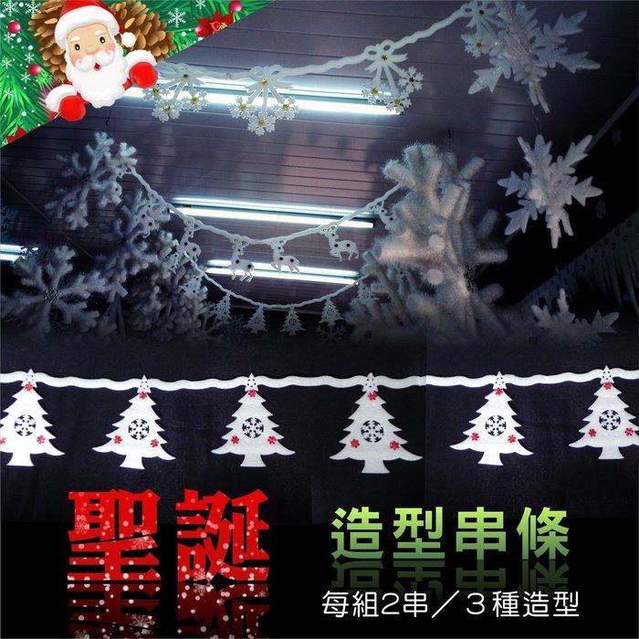聖誕造型串條 2串組 可貼可掛 裝飾藝術 聖誕佈置 另有多款聖誕商品【聖誕特區】