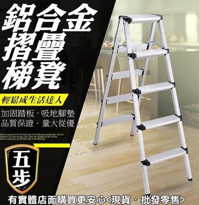 8036-118--雲蓁小屋【五步鋁合金折疊梯凳】關節梯 人字梯 雙側梯子 折疊扶梯 步梯 工程梯子 家用樓梯