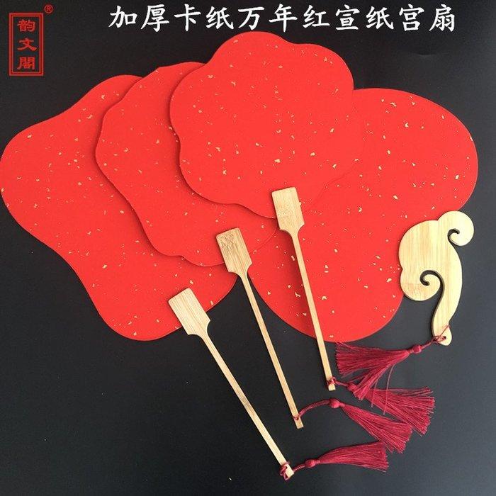雜貨小鋪 空白團扇 萬年紅宣紙宮扇手繪國畫水彩畫DIY 雙面宣紙團扇空白扇