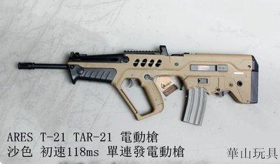 ARES T-21 TAR-21 電動槍 沙色 初速118ms 單連發電動槍 犢牛式
