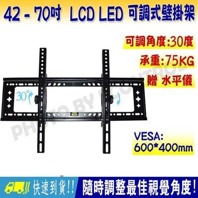 【易控王】S60 42~70吋LED LCD可調式液晶電視壁掛架60x40cm距牆3cm可調角度15度(10-606)