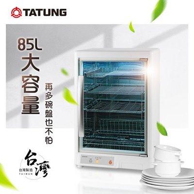 【全新含稅】TATUNG大同 85公升烘碗機(TMO-D851S)