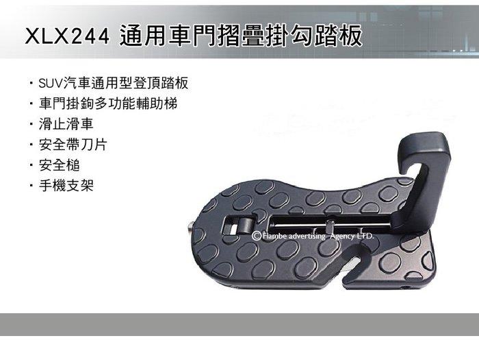   MyRack   XLX244 通用車門摺疊掛勾踏板 攀爬腳踏板SUV車頂 鎖扣折疊板 車門掛鉤多功能輔助梯