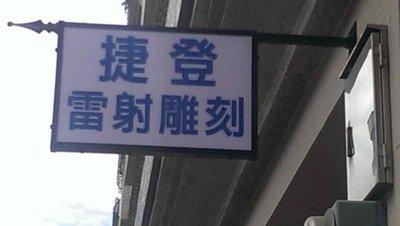 大台南 CT 創意設計廣告社-中空板輸出雙面招牌